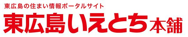 東広島の新築・不動産なら東広島いえとち本舗