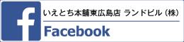 ランドビル株式会社公式FaceBook