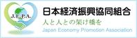 日本経済振興協同組合